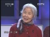 《欢聚夕阳红》 20120422 新中国首批空姐的飞翔往事