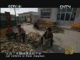 《走遍中国》 20120423 天赐大河