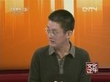 [文化正午]第22届电视文艺星光奖20120424