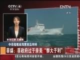 [视频]中菲船舰南海黄岩岛对峙