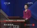 《百家讲坛》 20120429 纳兰心事有谁知(二)多情自古原多病