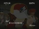 《动画梦工场》 20120503