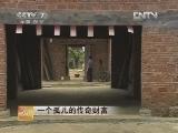 广东邹建明:一个孤儿的传奇致富故事