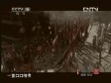 《探索·发现》 20120511 李自成宝藏之谜(五)
