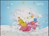《动画梦工场》 20120512