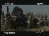《探索·发现》 20120513 李自成宝藏之谜(七)