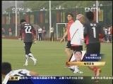[中超]会见球员带队首训 里皮雨中展现效率