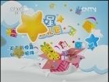 《动画梦工场》 20120518