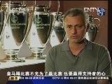 <a href=http://sports.cntv.cn/20120524/110728.shtml target=_blank>[西甲]为了欧冠冠军 穆帅将打造更强银河战舰</a>