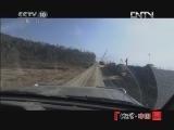 《地理中国》 20120526 解密神泉·毒泉