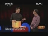 《寻宝》 20120526 走进阆中(三)
