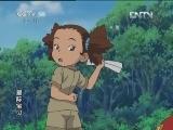 星际宝贝 皮洛洛 动画大放映-优秀引进动画片(周末版) 20120526