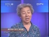 《欢聚夕阳红》 20120527 打工老大妈的多样生活
