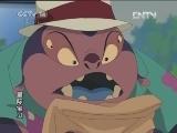 星际宝贝 史迪奇对仓鼠飞轮(上) 动画大放映-优秀引进动画片(周末版) 20120527