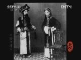 《文化百科》 20120605 梅兰芳与花衫