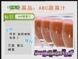 《美味人生》 20120609 体内环保餐 让你瘦身3公斤