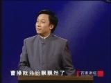 《百家讲坛——易中天品三国》 魏武挥鞭 第8集 鬼使神差