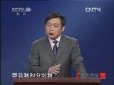 《百家讲坛》 20120613 汉武帝的三张面孔(二)整饬诸侯