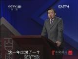 《百家讲坛》 20120614 汉武帝的三张面孔(三)淮南大案