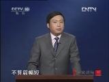 《百家讲坛》 20120615 汉武帝的三张面孔(四)大侠之死