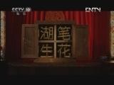 《探索·发现》 20120616 《手艺Ⅱ——湖笔生花》