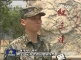 《军事报道》 20120617