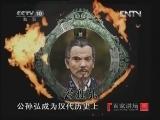 《百家讲坛》 20120617 汉武帝的三张面孔(六)真假儒学