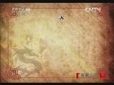 《百家讲坛》 20120620 汉武帝的三张面孔(九)酷吏当道