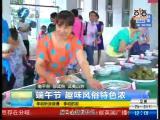 包喜粽 端午节趣味风俗特色浓