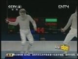 [人在奥运年]中国男子佩剑运动员——仲满