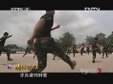 《军事纪实》 20120625 纪念香港回归十五周年特别节目-情注香江①—砺剑香江