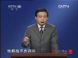 《百家讲坛》 20120628 汉武帝的三张面孔(十七) 财政告急