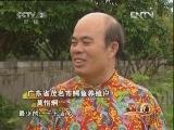 广东茂名亿万富豪莫怡炯的鳄鱼情_致富经