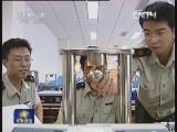 《军事报道》 20120707