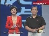 《文化视点》 20120707 最美民族风(上)
