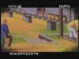 《茶叶之路》 20120710 第二集 风起下梅(上)
