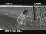 隐形世界 1 超越速度 [魅力纪录] 20120711