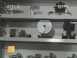 《农广天地》 20120712 重新认识斯特林发动机