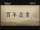 百年虚云(第二集)