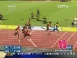 <a href=http://sports.cntv.cn/20120714/108297.shtml target=_blank>刘翔因伤退赛:保险起见 问题不大</a>