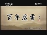 百年虚云(第四集)