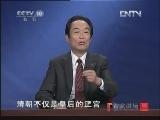 《百家讲坛》 20120715 大故宫 第二部(五)坤宁萨满