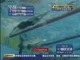 <a href=http://2012.cntv.cn/20120716/116552.shtml target=_blank>[进军伦敦]0.1秒!叶诗文称霸200米混合泳</a>