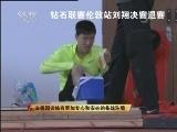 <a href=http://2012.cntv.cn/20120716/115461.shtml target=_blank>刘翔在勒沃库森的训练基地进行最后备战</a>