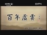 百年虚云(第十一集)