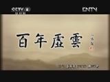 百年虚云(第十四集)