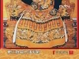 《百家讲坛》 20120717 大故宫 第二部 (七)养心新政