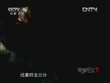 """《军事纪实》 20120718 军中""""吉普赛人"""" (下)"""