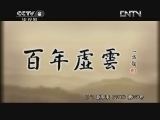 百年虚云(第十九集)