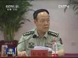 《军事报道》 20120717